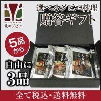 鹿肉 3品選べる ジビエギフトセット  北のジビエ直販:北海道エゾシカ