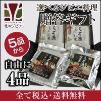 鹿肉 4品選べる ジビエギフトセット  北のジビエ直販:北海道エゾシカ