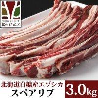 鹿肉 スペアリブ 3kg (1kg×3)  北のジビエ直販:北海道エゾシカ