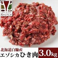 鹿肉 ひき肉 3kg (1kg×3パック)  北のジビエ直販:北海道エゾシカ