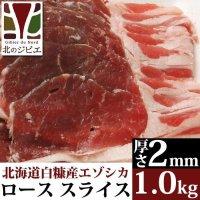 鹿肉 ロース肉 スライス 2mm 1kg(500g×2パック)  北のジビエ直販:北海道エゾシカ