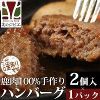 鹿肉 手作り ハンバーグ 2個入り  北のジビエ直販:北海道エゾシカ