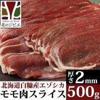 鹿肉 モモ肉 スライス 2mm 500g  北のジビエ直販:北海道エゾシカ
