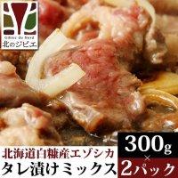鹿肉 味付きミックス 焼肉 300g×2  北のジビエ直販:北海道エゾシカ