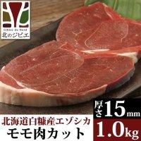 鹿肉 モモ肉 厚切り15mm 1kg(500g×2パック)  北のジビエ直販:北海道エゾシカ