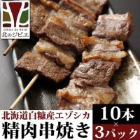 鹿肉 串焼き 10本入り×3パック  北のジビエ直販:北海道エゾシカ