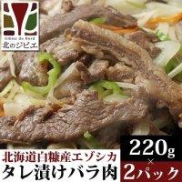 鹿肉 味付き バラ焼肉 220g×2  北のジビエ直販:北海道エゾシカ