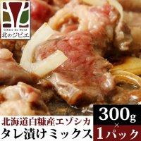 鹿肉 味付きミックス 焼肉 300g  北のジビエ直販:北海道エゾシカ