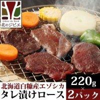鹿肉 味付き ロース焼肉 220g×2  北のジビエ直販:北海道エゾシカ