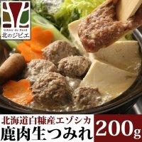 鹿肉 手作り つみれ 200g  北のジビエ直販:北海道エゾシカ
