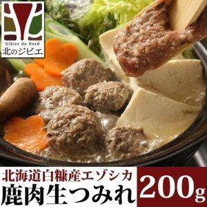 画像1: 鹿肉 手作り つみれ 200g  北のジビエ直販:北海道エゾシカ