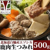 鹿肉 手作り つみれ 500g  北のジビエ直販:北海道エゾシカ