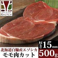 鹿肉 モモ肉 厚切り15mm 500g  北のジビエ直販:北海道エゾシカ