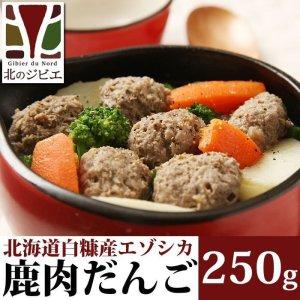 画像1: 鹿肉 手作り肉だんご 250g  北のジビエ直販:北海道エゾシカ