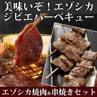 鹿肉 焼肉4点ジビエセット!(バラ焼肉220g/ロース焼肉220g/ミックス300g/串焼き10本)  お中元/お歳暮 プレゼントギフト