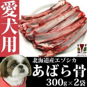 画像2: 犬用 エゾ鹿 あばら骨 300g×2パック  生食OK!