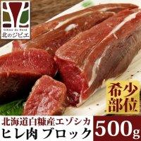 鹿肉 ヒレ肉 ブロック 500g  北のジビエ直販:北海道エゾシカ