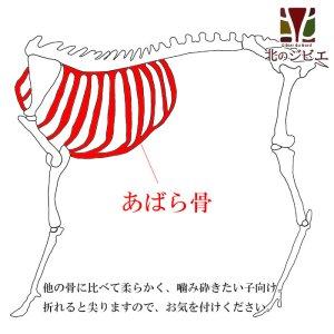 画像1: 犬用 エゾ鹿 あばら骨 300g×2パック  生食OK!