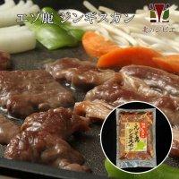 鹿肉ジンギスカン 400g  北のジビエ直販:北海道エゾシカ