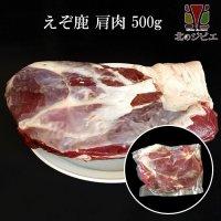 鹿肉 肩肉 ブロック 500g  北のジビエ直販:北海道エゾシカ