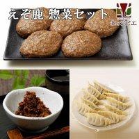 鹿肉 惣菜 3点ジビエセット!(ハンバーグ2個/餃子15個/しぐれ煮(生姜味))  お中元/お歳暮 プレゼントギフト