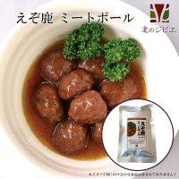 えぞ鹿 ミートボール キャンプ・ 携帯食にも! 肉団子/レトルト食品