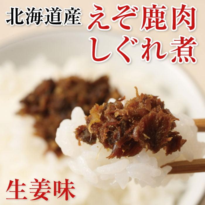 北海道白糠町産えぞ鹿肉しぐれ煮/生姜味(220g×1袋)伝統的な調理法でじっくり煮込んだジビエ時雨煮です。ご飯のお供にぴったり!